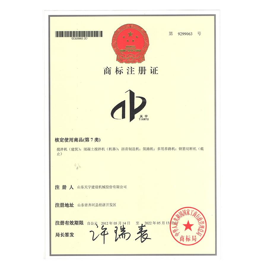 4.商标注册证.jpg