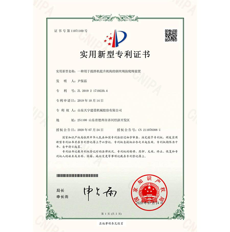 一种用于搅拌机提升机构的钢丝绳防爬绳装置-证书