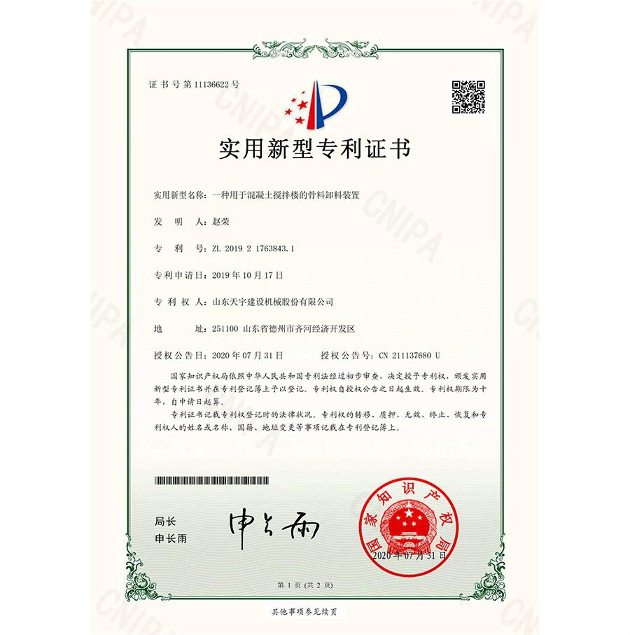 一种用于55直播间熊猫搅拌楼的骨料卸料装置专利证书