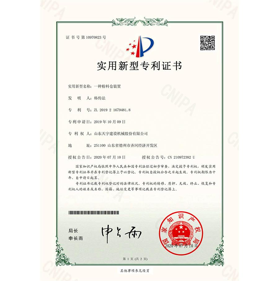 一种粉料仓装置专利证书