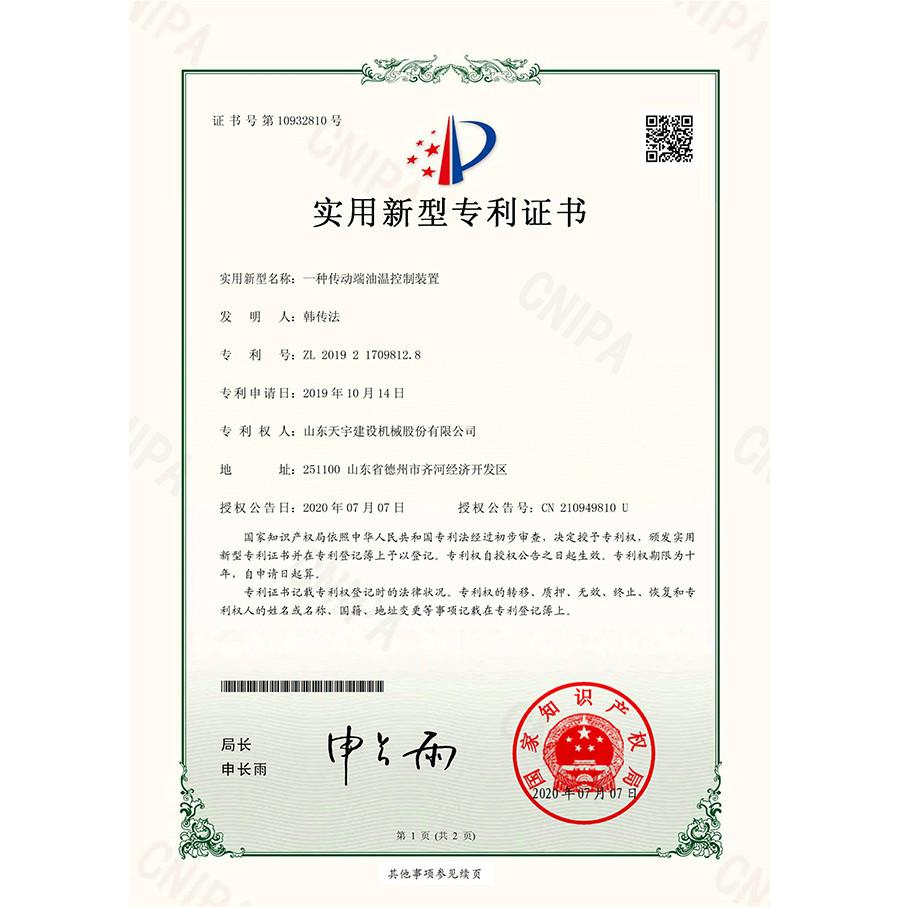 一种传动端油温控制装置专利证书