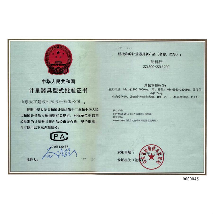 计量器具型式批准证书-配料机