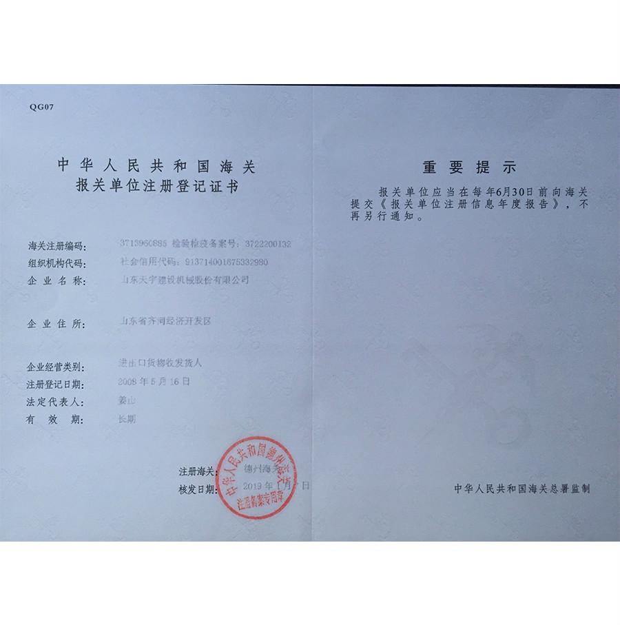 海关注册证书